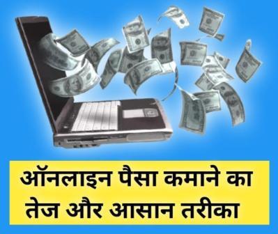 Online पैसा कमाने का तेज और आसान तरीका