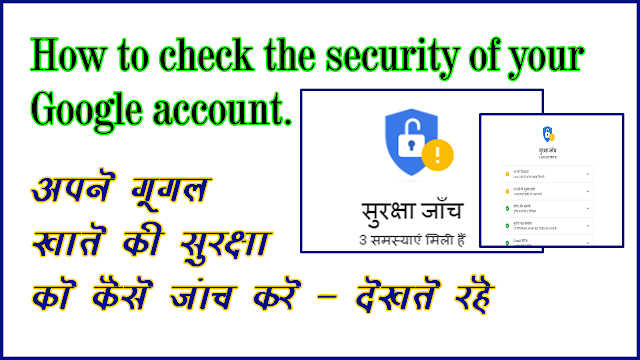 Google account security.