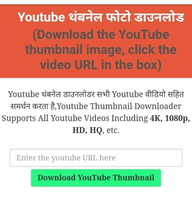 Youtube video thumbnail image kaise download kare