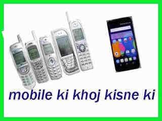 मोबाइल की खोज किसने की और कब किया था?