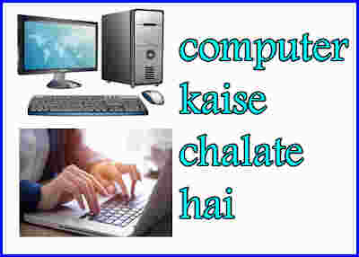computer kaise chalate