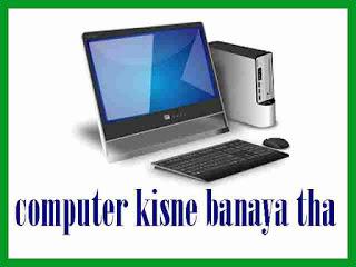कंप्यूटर की जानकारी (Computer jankari)