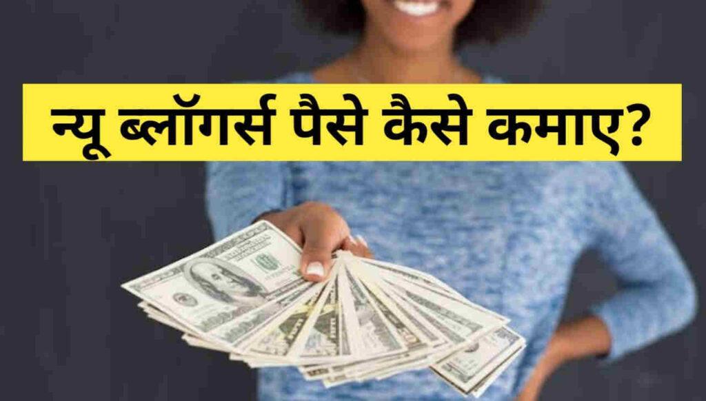 Earn money blogging for beginners