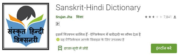 Hindi to sanskrit apps