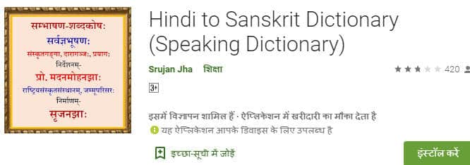 Hindi to Sanskrit Dictionary