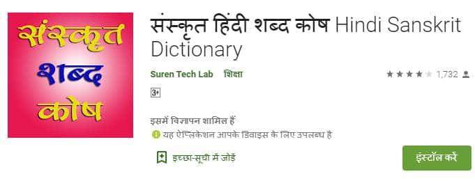 Hindi Sanskrit Dictionary