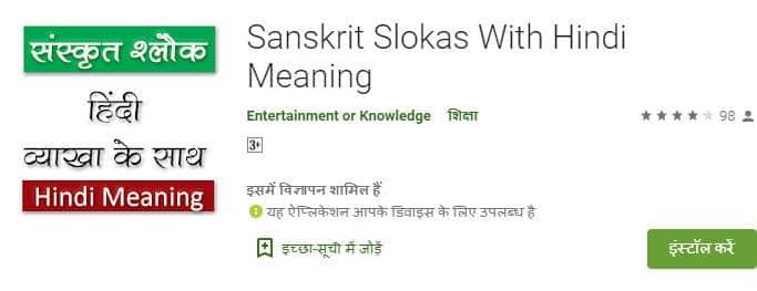 Sanskrit Slokas With Hindi Meaning