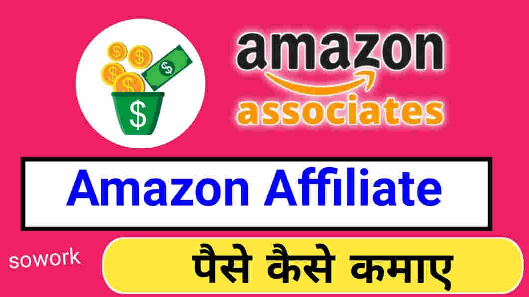Amazon से पैसे कैसे कमाए