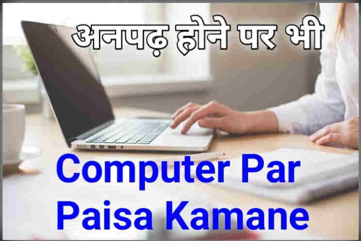 Computer Par Paise Kamaye