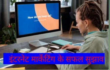Internet Marketing Me Safal Hone Ke Liye