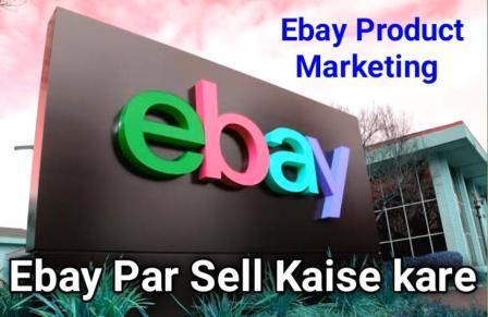 ebay par sell kaise kare in hindi